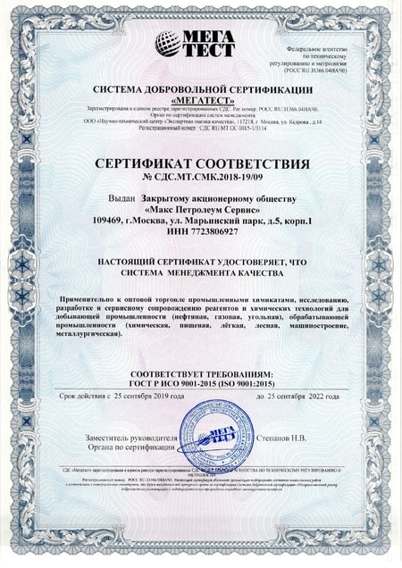 Сертификаты компании Max Petroleum Services